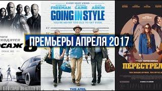 Премьеры апреля 2017