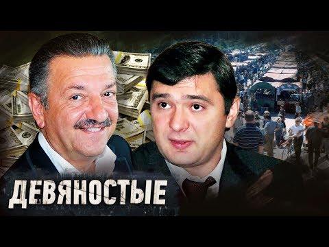Лужа и Черкизон. Девянoстые (90-е) | Центральное телевидение