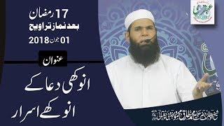 17th Ramadan 2018, After Salat al Taraweeh    Anokhi Dua Ky Anokhay Israr    2018-06-01