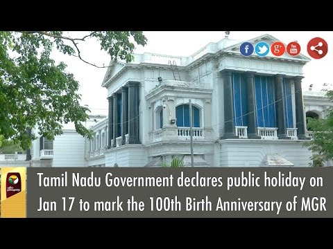 Tamil Nadu Govt. declares public holiday on Jan 17 to mark the 100th Birth Anniversary of MGR