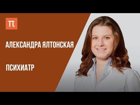 видео: Что я знаю — Современная психиатрия // Александра Ялтонская на ПостНауке