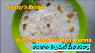 Ramzan Special Sheer Khurma షీర్ కుర్మా