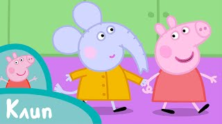 Свинка Пеппа - Эмили-слоненок (клип)