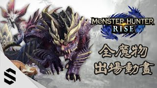 【Monster Hunter : Rise】All Monsters Intros + All Story Cutscenes