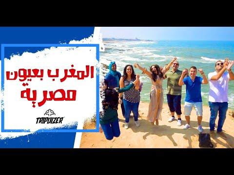 المغرب بعيون مصرية