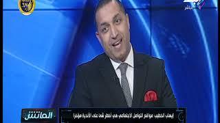 الماتش - حوار مع الناقد أحمد جلال وإيهاب الخطيب حول أبرز القضايا الرياضية ومباراة الزمالك وبيراميدز