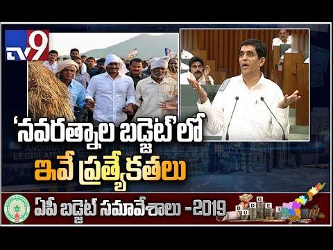 2 States Bulletin : AP Budget 2019-20 : Rs 60,000 crore for Navaratnalu - TV9