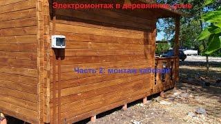 видео Электромонтаж ввода в деревянный дом кабелем ВВГнг-LS.