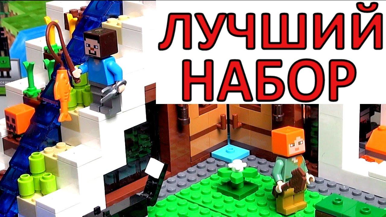 Лего Майнкрафт 2017 все наборы по игре МАЙНКРАФТ Minecraft Видео .