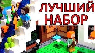 LEGO Minecraft 21134 База на водопаде. Лучший набор Лего Майнкрафт 2017