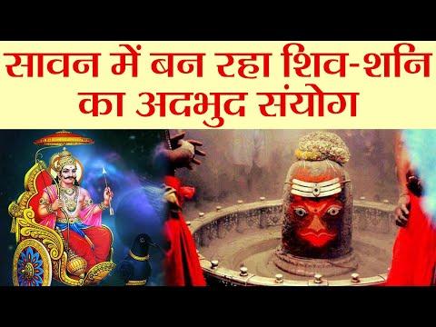 Sawan में बन रहा है भगवान शिव और शनि का ये अदभुद संयोग, जाने क्या है खास | Boldsky