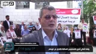 مصر العربية | وقفة لأهالي أسرى فلسطينيين للمطالبة بالإفراج عن ذويهم