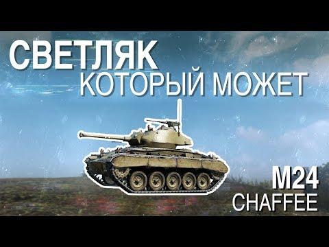 Chaffee - Светляк, который может (Обзор танка, 3 отметки за бой)