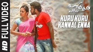Kuru Kuru Kannal Full Song || Ul Kuthu || Dinesh, Nandhitha, Bala Saravanan || Tamil Songs