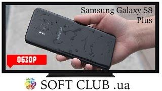 Полный обзор Samsung Galaxy S8 Plus. Купить Samsung Galaxy S8 plus в Одессе