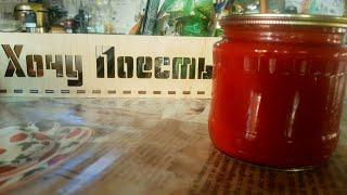 Вкусный домашний кетчуп на зиму как  в магазине