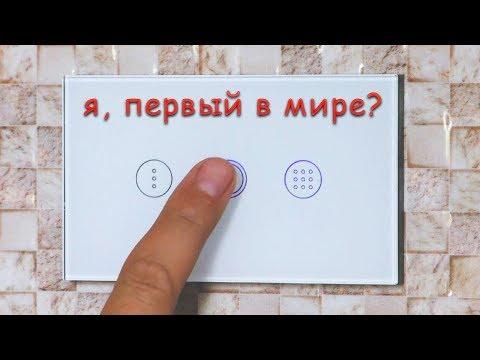 Сенсорный выключатель с таймером для вытяжки или освещения.  Годный девайс для ванной комнаты.
