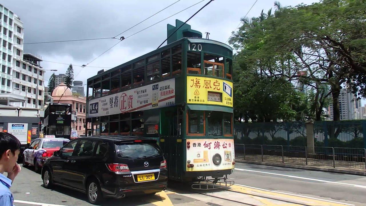 香港電車裡最舊的電車120號私家用車於跑馬地総站 - YouTube
