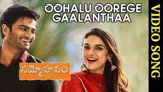 Sammohanam Movie Full Video Songs || Oohalu Oorege Gaalanthaa Full Video Song || Sudheer Babu