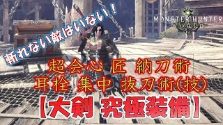 『大剣 究極装備』装備&スキル構成を紹介いたします!【モンスターハンターワールド(MHW)】 thumbnail