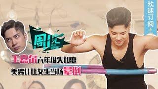 《周一见》完整版:[第11期]王嘉尔六年级失初恋 美男计让女生当场晕倒 thumbnail