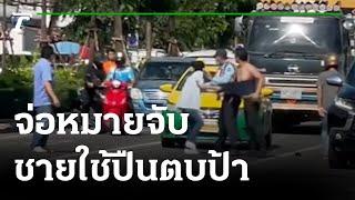 จ่อหมายจับชายใช้ปืนตบป้าเลือดอาบกลางถนน | 15-08-64 | ข่าวเช้าไทยรัฐ เสาร์-อาทิตย์