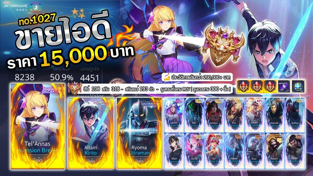 ❌ ปิดการขาย ❌ : ไอดีสวย Glorious เก่า + Kirito V1,V2 / ฮีโร่ 108 สกิน 318 / รูนครบทั้งเกม ROV