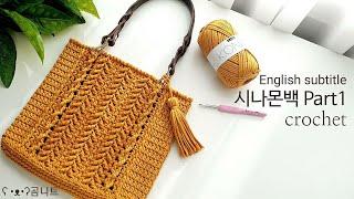시나몬백 Part1 crochet bag 코바늘 가방