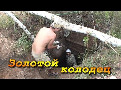 """Клад найденный в колодце. Фильм """"Золотой колодец""""."""