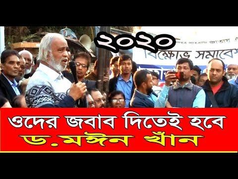 বাকশালের জন্য দেশ স্বাধীন হয়নি : মঈন খান | Dr. Abdul Moin Khan | Bangla News Latest