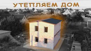 """⚫ Тёплый Дом Шаг за Шагом. Утепление. """"КАК построить ДЕШЕВЫЙ Дом?"""" #16"""
