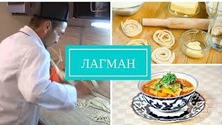 Узбекский ЛАГМАН. Узбекская и уйгурская кухня. Домашняя лапша. Вкусный рецепт