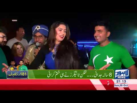 09 PM Bulletin Lahore News HD - 29 October 2017