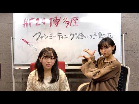 【F24】『ファンミーティング』合いの手講座 / HKT48[公式]