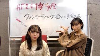 F24(HKT48) - ファンミーティング