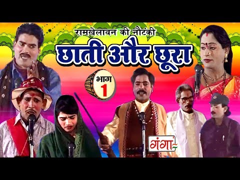 सुपरहिट नौटंकी | छाती और छूरा (भाग-1) | Bhojpuri Nach Nautanki | Ram Khelawan Ki Nautanki