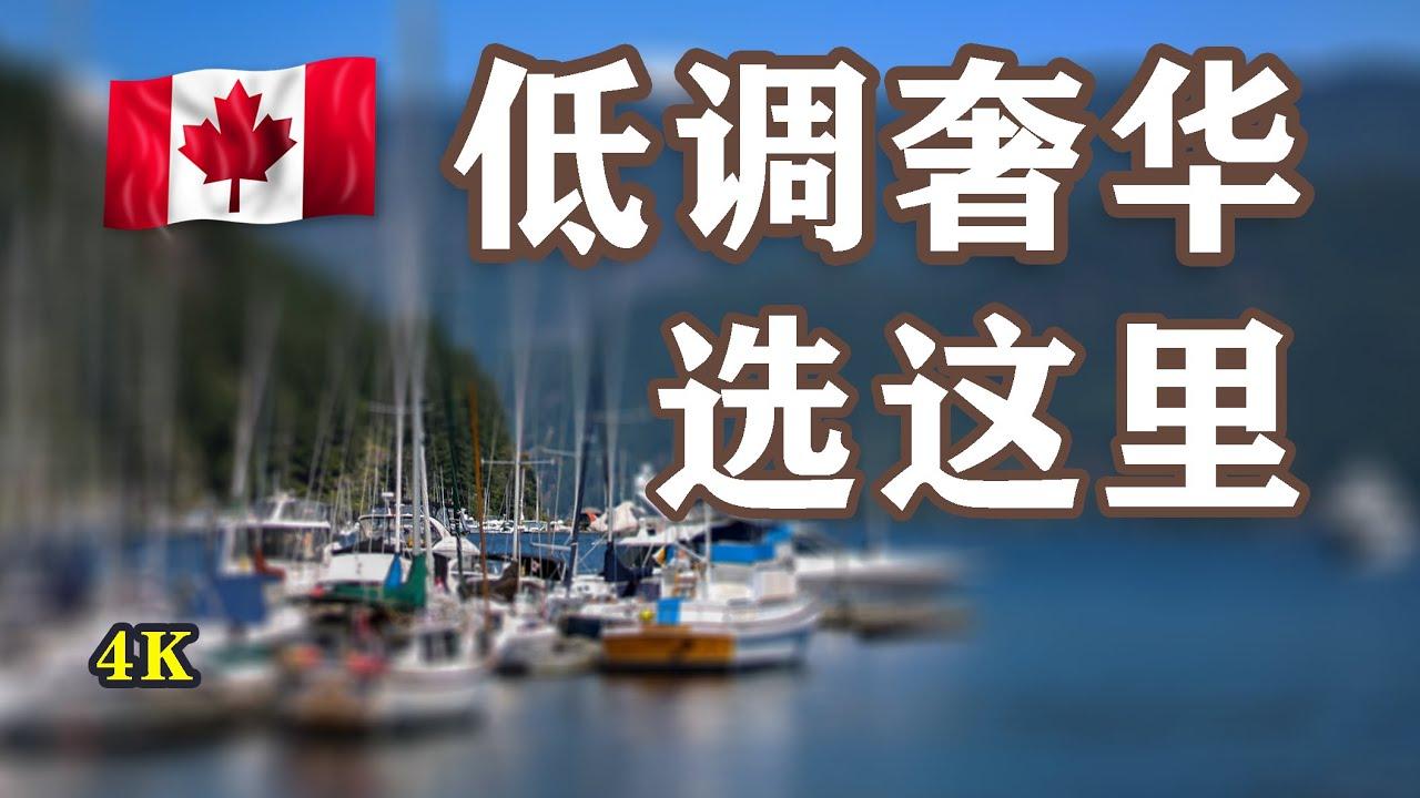 私人游艇码头山景海景全有👉一座藏在森林里的城市🇨🇦北温North Vancouver低调奢华的地方,North Vancouver/Grouse Mountain/Capilano/Deep Cove