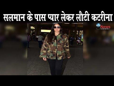 अपना प्यार लेकर सलमान के पास लौट आई कटरीना कैफ, Mumbai Airport पर खुला राज | Katrina Kaif Comes Back