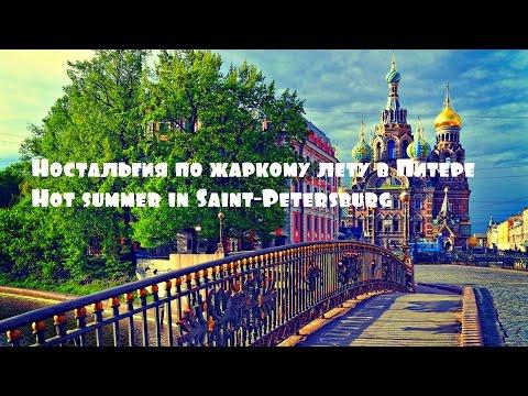 Ностальгия по жаркому лету в Питере   Hot Summer In Saint-Petersburg