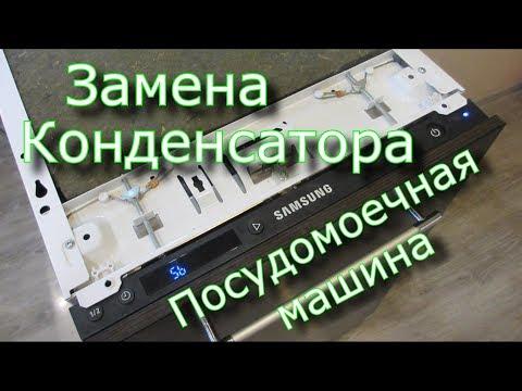 Ремонт посудомоечной машины Самсунг /Замена конденсатора