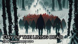 День живых мертвецов / Day of the living dead (2016)