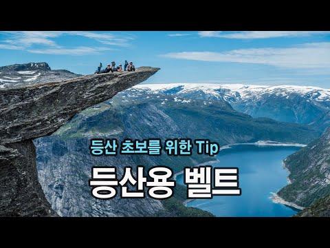 [박영준TV] 등산 초보를 위한 팁 | 벨트 | 웨빙 벨트 | 가죽 벨트 | 아크테릭스 콘베이어 벨트 | 룬닥스 로거 벨트 |