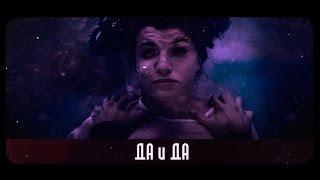 Кино «Да и да» 2015 / Трейлер фильма / Новая работа Валерии Гай Германики