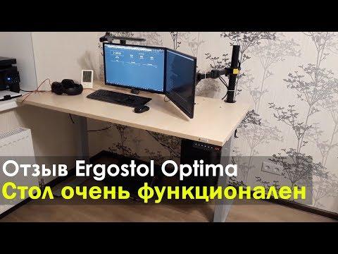 Стол регулируемый по высоте Ergostol Optima. Отзыв от системного администратора – Алексея