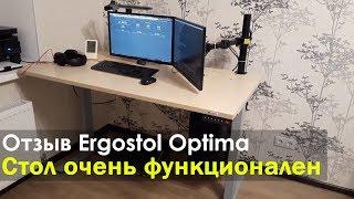 Обзор стола с электроприводом Ergostol Optima