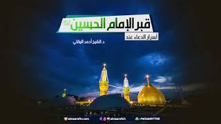 أسرار الدعاء عند قبر الإمام الحسين (ع) - الشيخ أحمد الوائلي