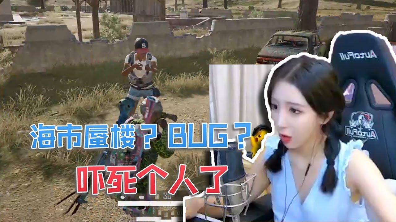 呆妹儿吃鸡遇BUG:空中飞人?什么鬼吓人了【呆妹儿的侠游】