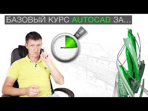 Autocad видеоуроки все что нужно знать 2d базовый курс