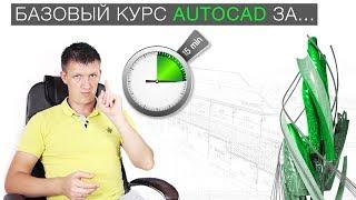 1. Базовый курс AutoCAD за 15 минут!!!