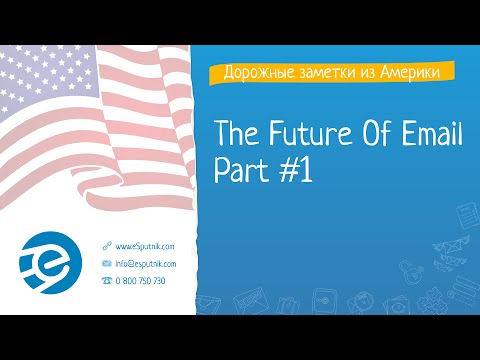 The Future Of Email. Part 1